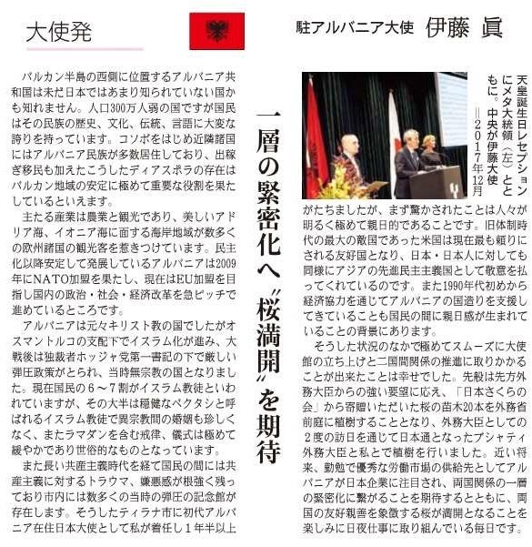 伊藤大使の寄稿記事の掲載 | 在アルバニア日本国大使館